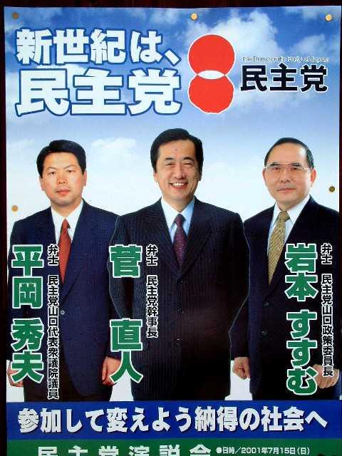 自民党の事前ポスター(山口 ...
