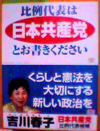 2001参院選私設ポスター掲示板